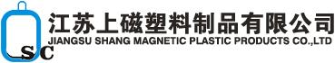 江苏上磁塑料制品有限公司